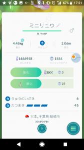 Screenshot_20180414-172133.png