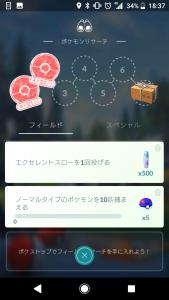 Screenshot_20180422-183747.png
