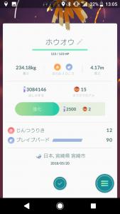 Screenshot_20180520-130517.png
