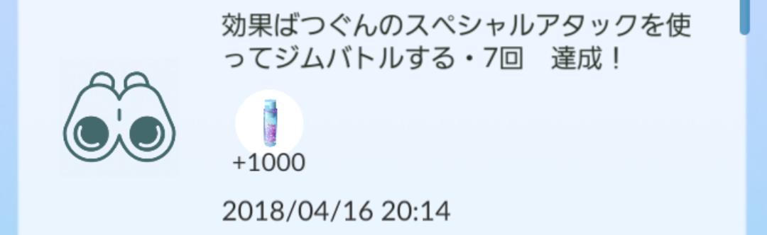 Screenshot_20180416-201501.png