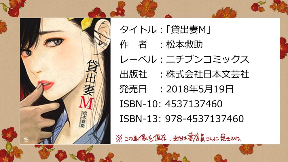 貸出妻M宣伝1web
