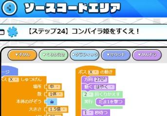 ポコタス★Doのアイコンプログラミング