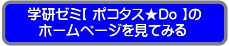 【 ポコタス★Do 】のホームページを見てみる