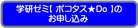 【 ポコタス★Do 】のお申し込み