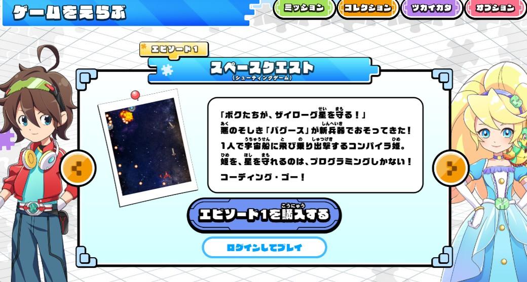 【 ポコタス★Do 】の有料版画面