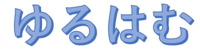 yuruhamu 23432