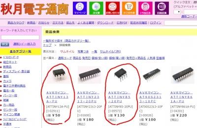 akizuki23432.jpg