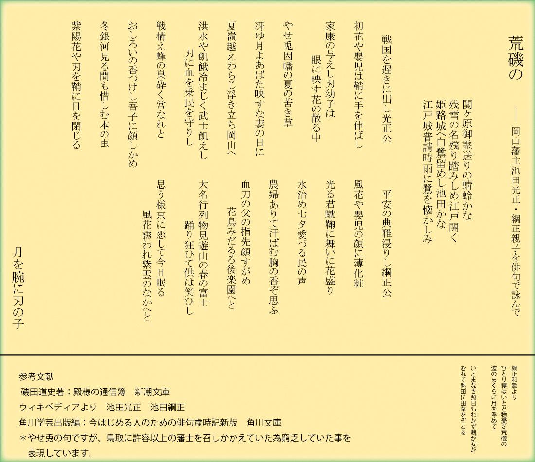 ikedalife_haiku_pic.jpg