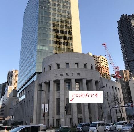 大阪証券取引所正面と五代友厚像