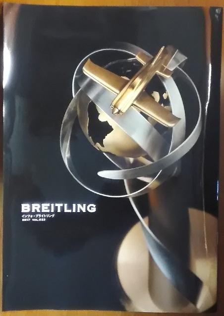 ブライトリングのメンバーズマガジン「インフォ・ブライトリング」Vol.033