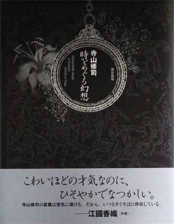 シチズン腕時計100周年記念「寺山修司 時をめぐる幻想」