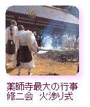 薬師寺最大の行事 修二会 火渉り式