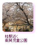 桂駅近く 南巽児童公園