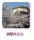 銀閣寺近辺