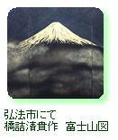 弘法市にて橋詰清貴作 富士山図