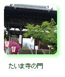 たいま寺の門