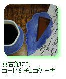 真古館にてコーヒ&チョコケーキ