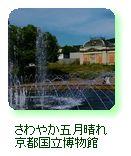 さわやか五月晴れ 京都国立博物館