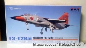 プラッツ 1/72「FS-T2改」