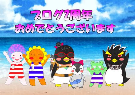 2周年お祝い絵 文字入り s