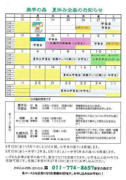 natuyasumi kikaku18