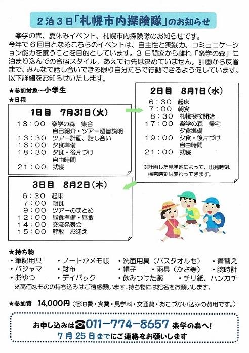 natuyasumi-tabi.jpg