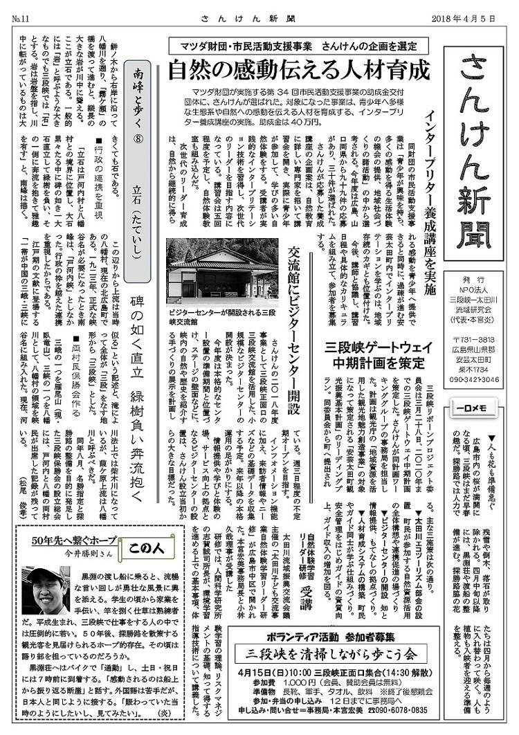 さんけん新聞18年4月 (6)-001 (1)