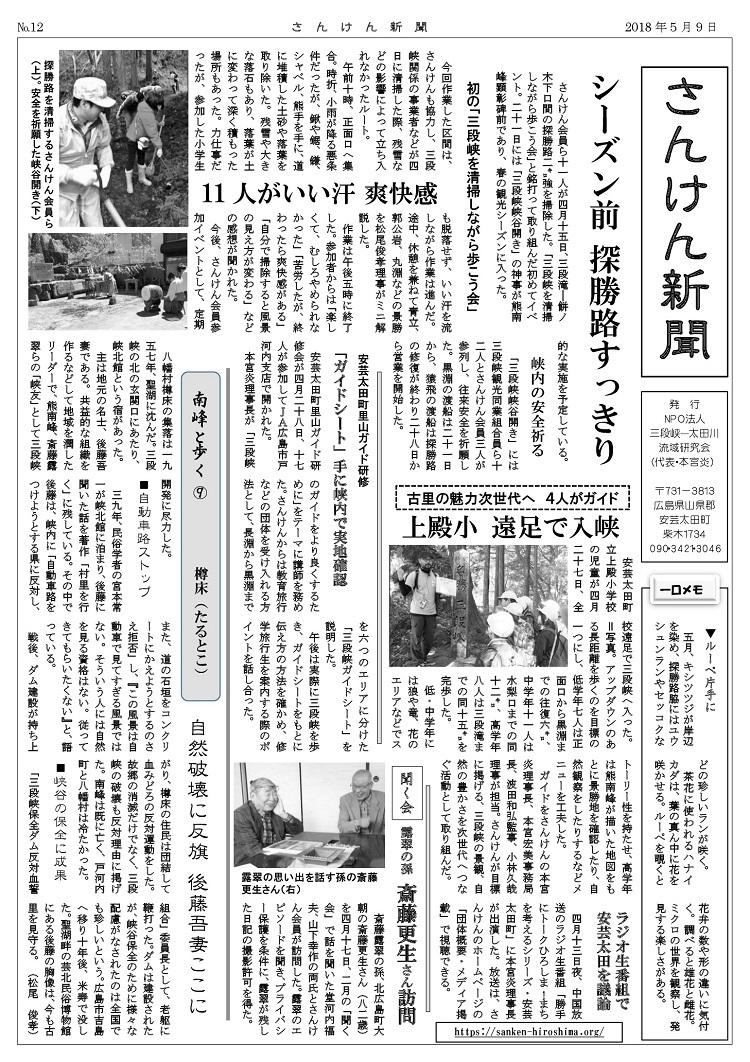 さんけん新聞18年5月 確定版-001