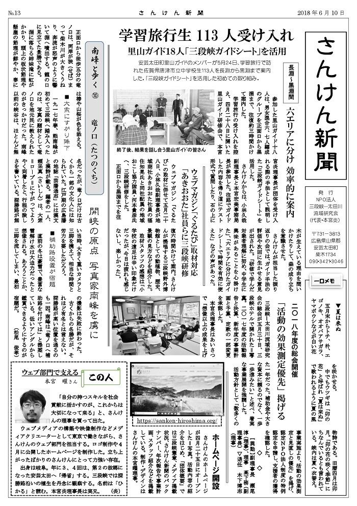 さんけん新聞18年6月確定版-001