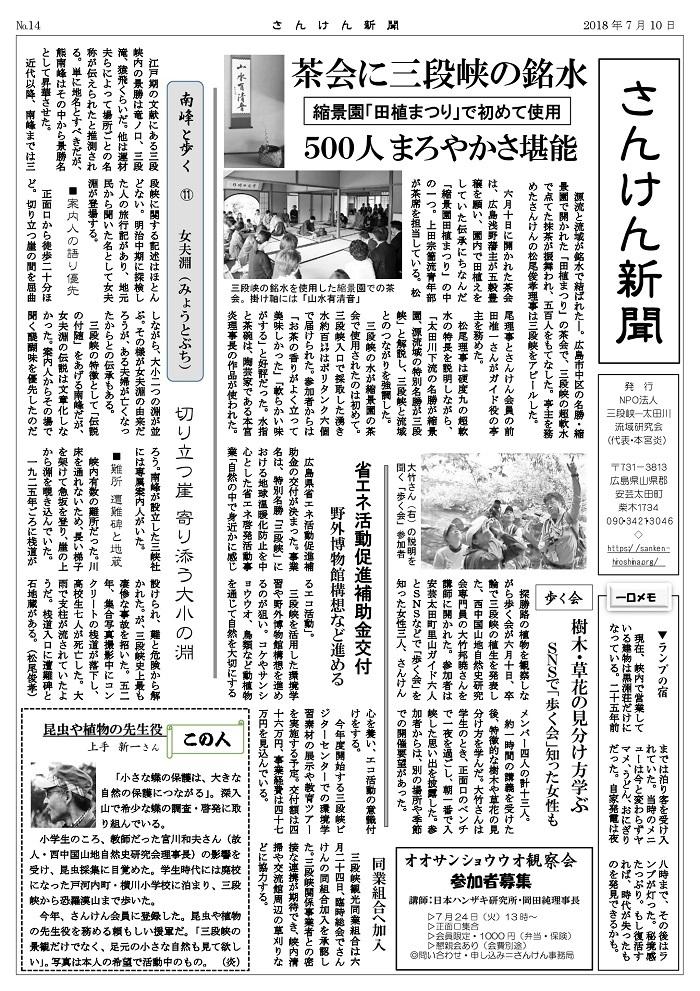 さんけん新聞第14号 18年7月