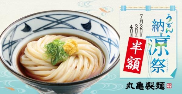 【お得】丸亀製麺 うどん納涼祭 『ぶっかけうどん(冷)』を半額で提供