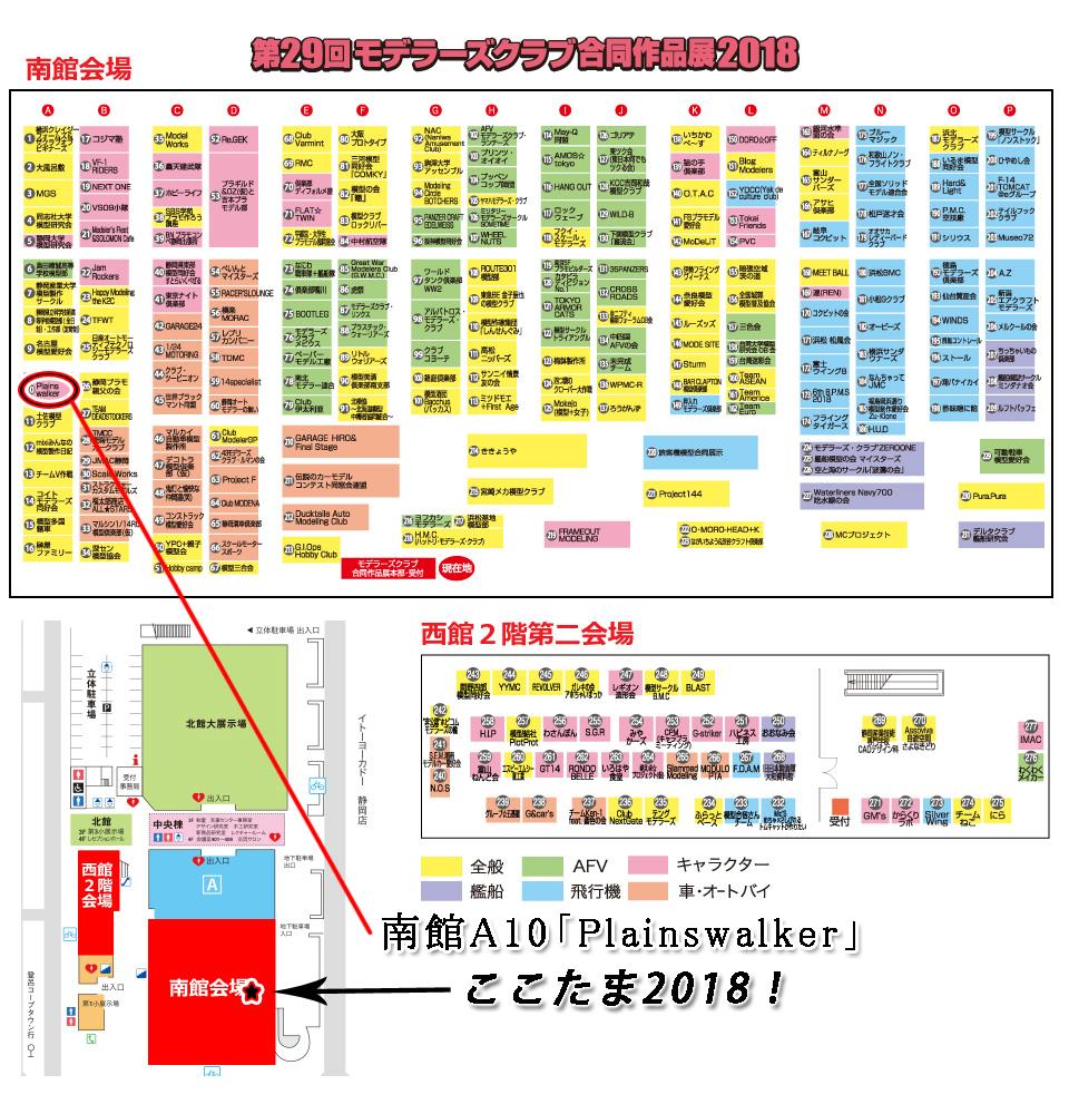 57静岡MAP