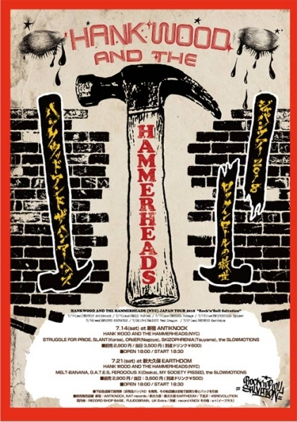 hankwoodandthehammerheads-japantour.jpg