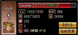 砂漠戦士1000Lv