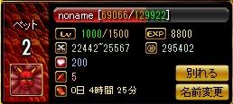 魔導士Slv200