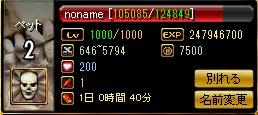 覚醒骨1000