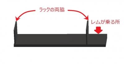 棚板の完成予想図