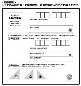 renca010203_再応募台紙