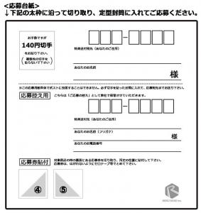 renca0405_再応募台紙