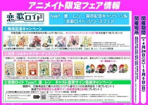 web180424_renkaroido_KY.jpg