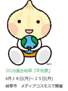 unioniheiwa2018