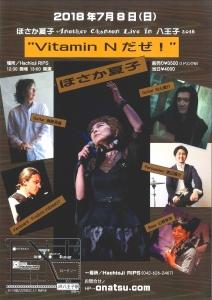 180708 Natsuko Live