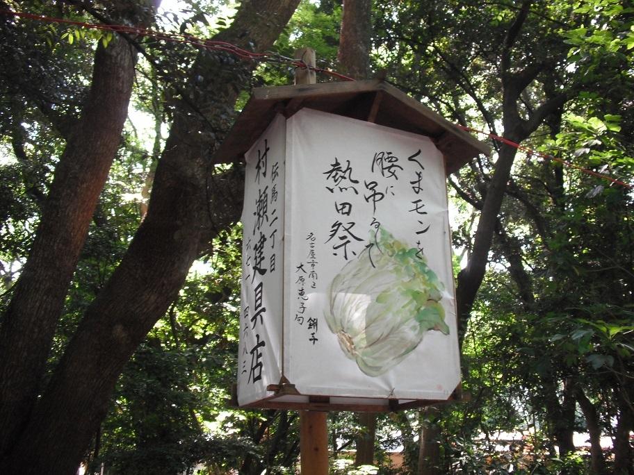 熱田神宮レポート5