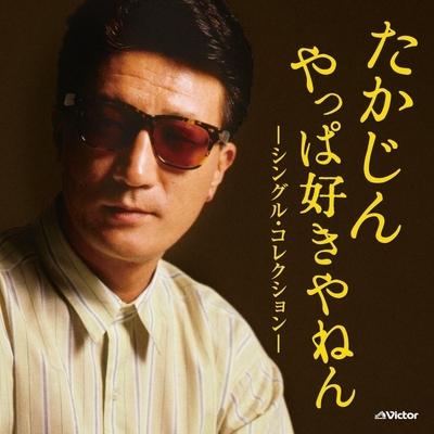 yashikitakajin.jpg