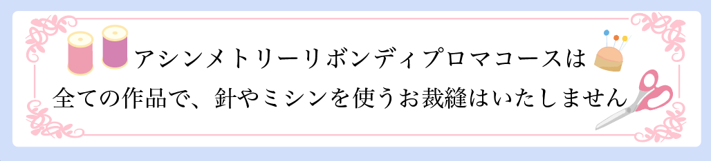 アシンメトリー紹介