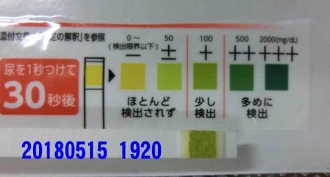 20180515-1920CIMG1139.jpg