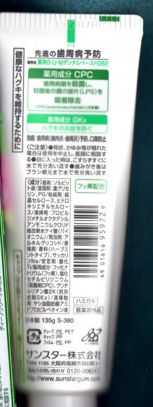 hamigaki2.jpg