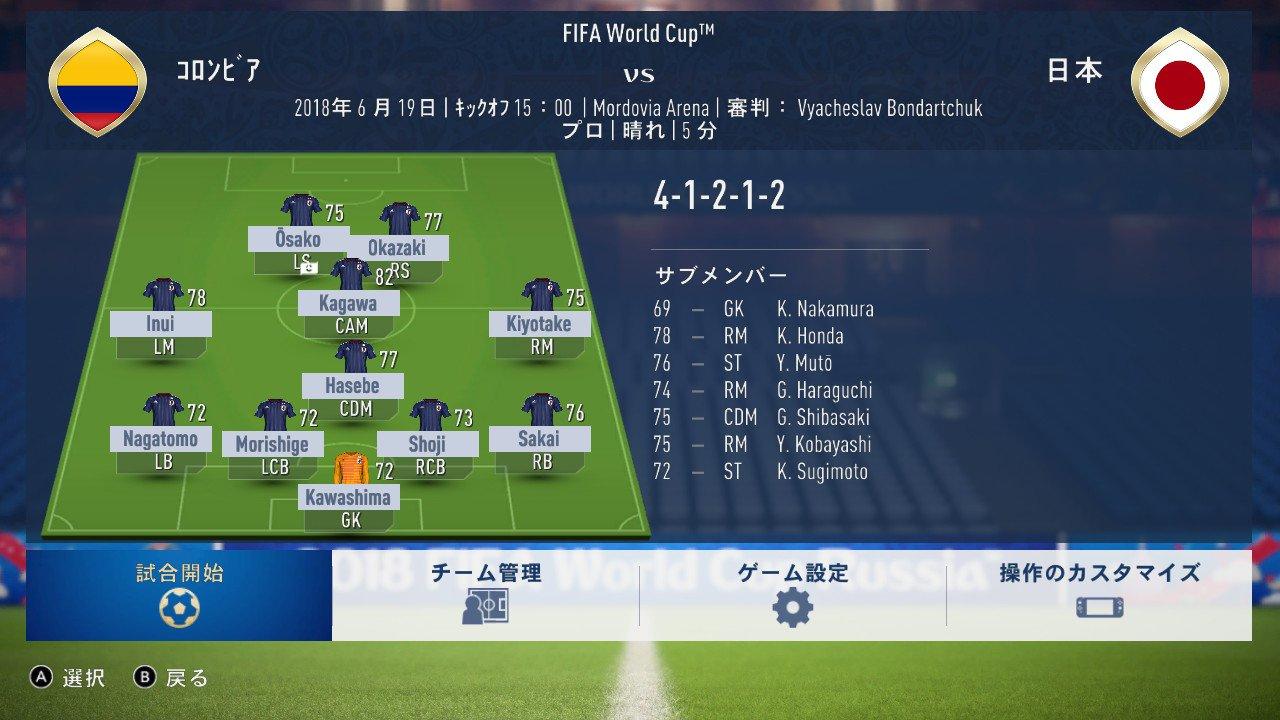 switch fifa18 ワールドカップ 日本代表