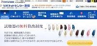 補聴器国産メーカーリオネットセンター新宿ホームページ