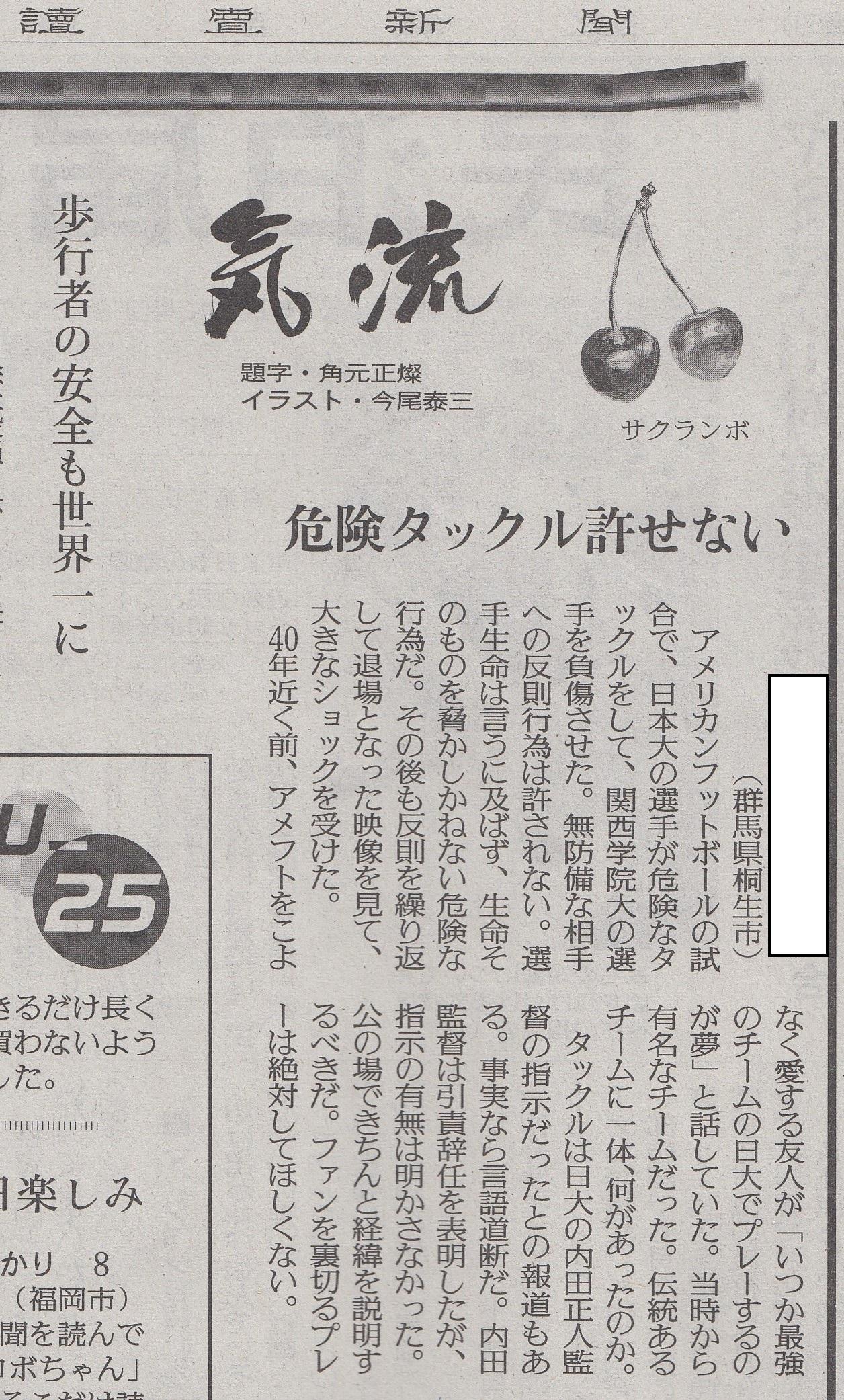 読売投稿文